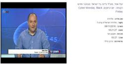 תכנית כלכלית של ערוץ 1 יובל אטד מתראיין סינגלס דיי נובמבר 2016