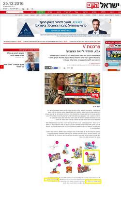 ישראל היום כתבה מצולמת באתר דמי חנוכה דצמבר 2016