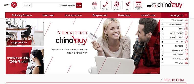 china buy אורין תקשורת