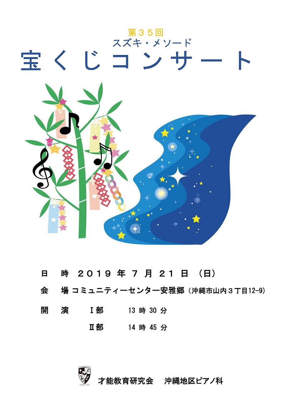 2019年 第35回 宝くじコンサート _page-0001.jpg