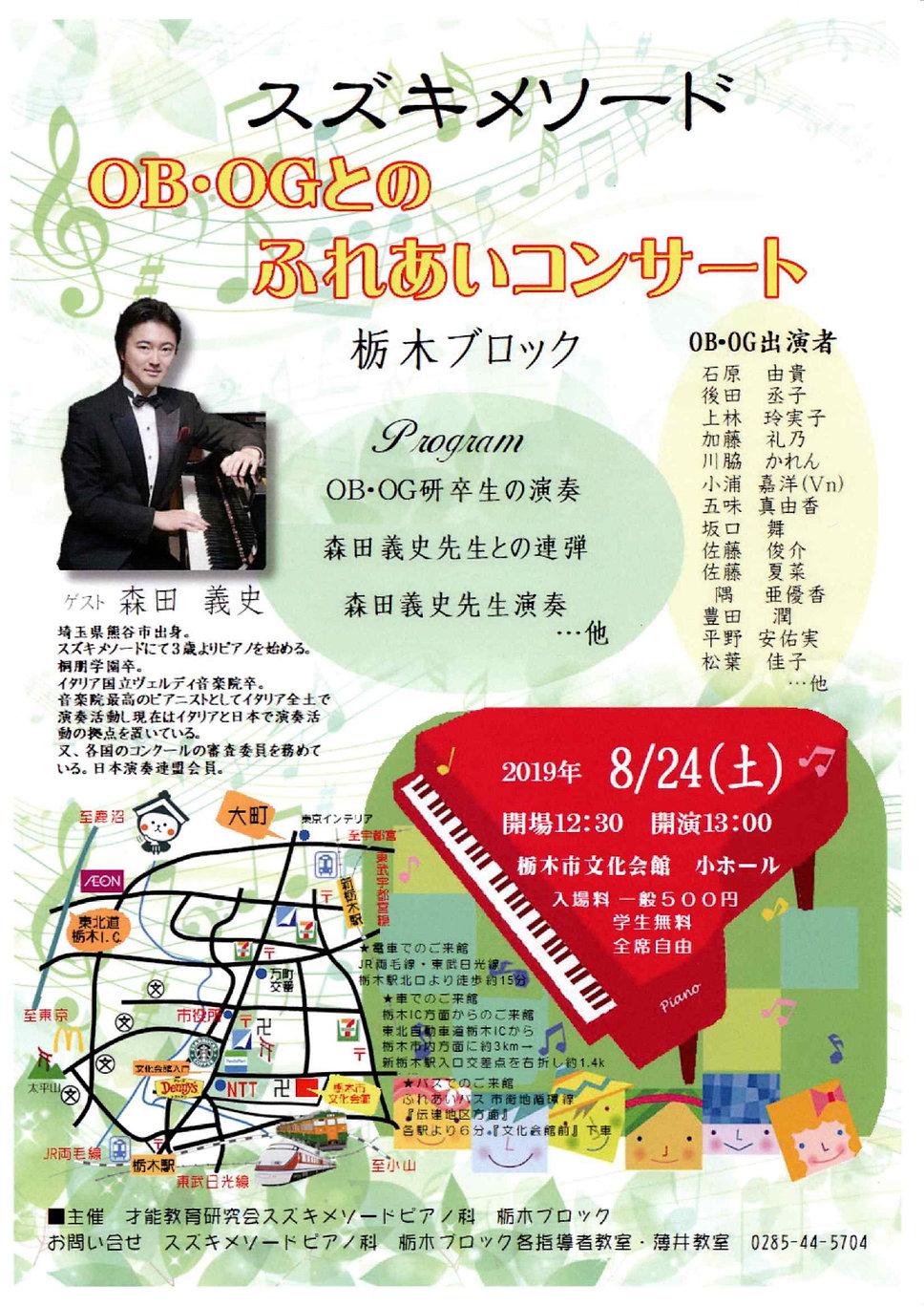 OBOGふれあいコンサート_page-0001.jpg