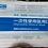 Thumbnail: Masques de protection 3 plis médical (20 unités), EN 14683:2019
