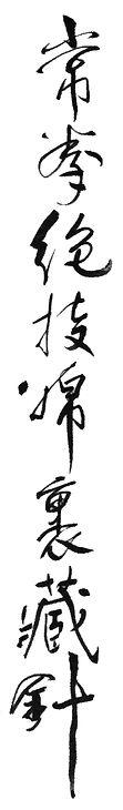 calligraphie02bis.jpeg