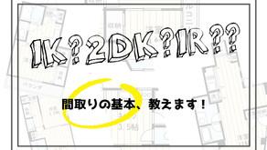 1K?2DK?1R??間取りの基本、教えます!