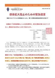 「感染拡大阻止のための緊急提言」(次亜塩素酸化学工業会)