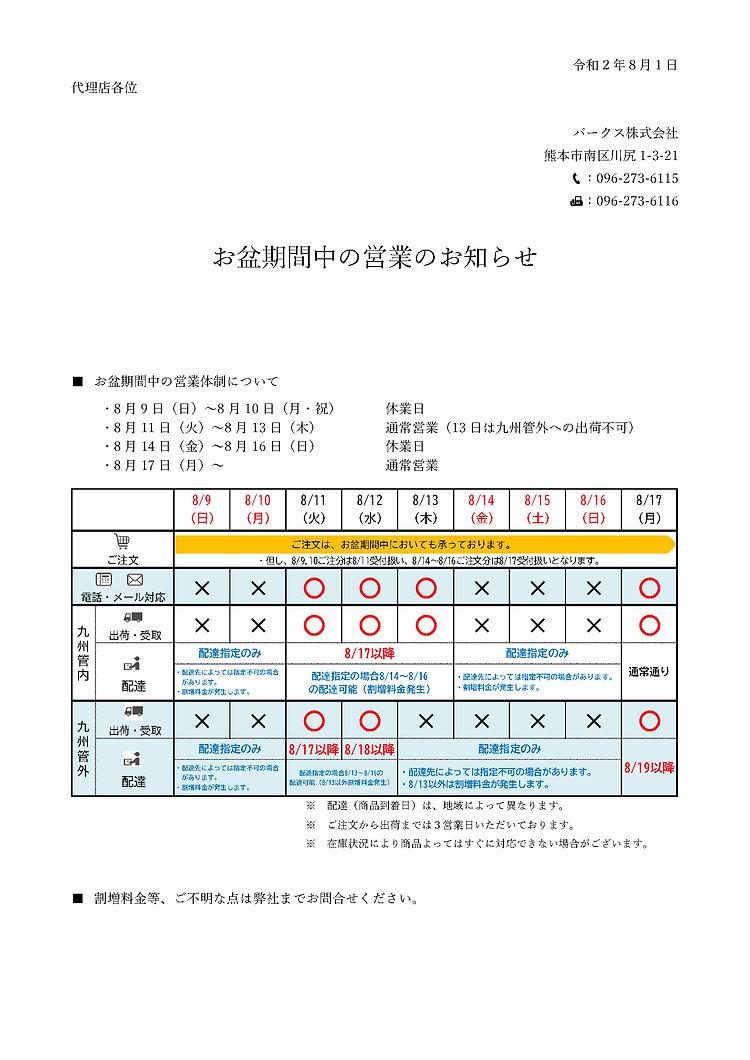 お盆期間営業のお知らせinfo.jpg