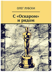 С Оскаром и рядом_книга_обложка книги
