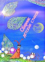 Обложка детской книги Юлии Матросовой