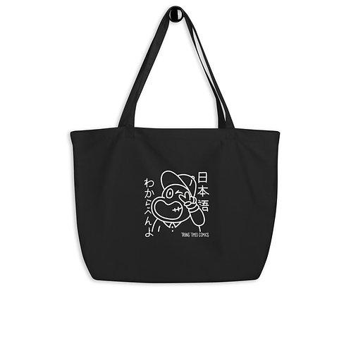 Japanese Kid - Tote Bag
