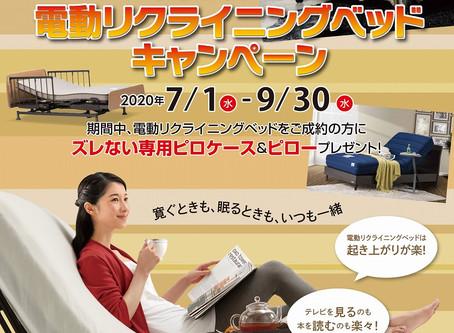 9月末まで!電動ベッドキャンペーン
