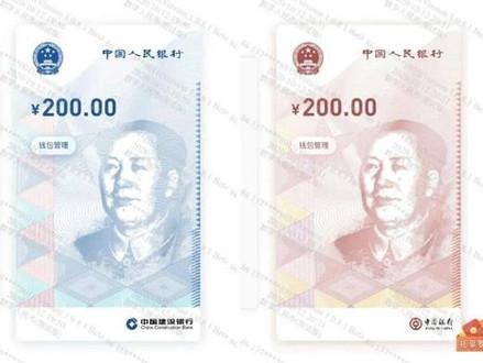 デジタル人民元(数字人民幣)の特徴