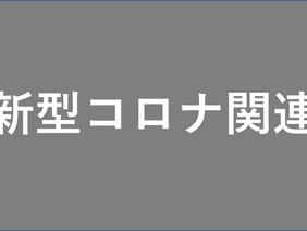 在中国日本大使館 2020年11月27日『新型コロナウイルス感染症(駐日中国大使館発表:搭乗に「健康コード」が必要)』