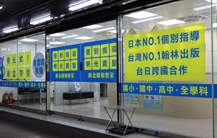 台湾の「明光義塾」最大規模の個別指導学習塾に