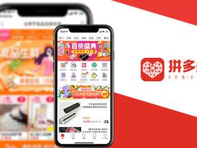 共同購入が特徴 中国ネット通販「ピンドゥオドゥオ」(拼多多国際)が急成長