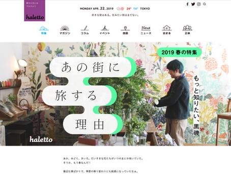 webマガジン「haletto」に掲載されました。