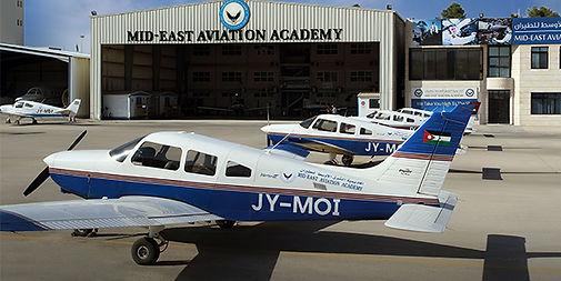 flight training school اكاديمية طيران