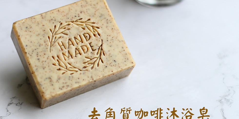 【19111-A4-WDD】製皂八陣圖一課程 - 去角質咖啡沐浴皂