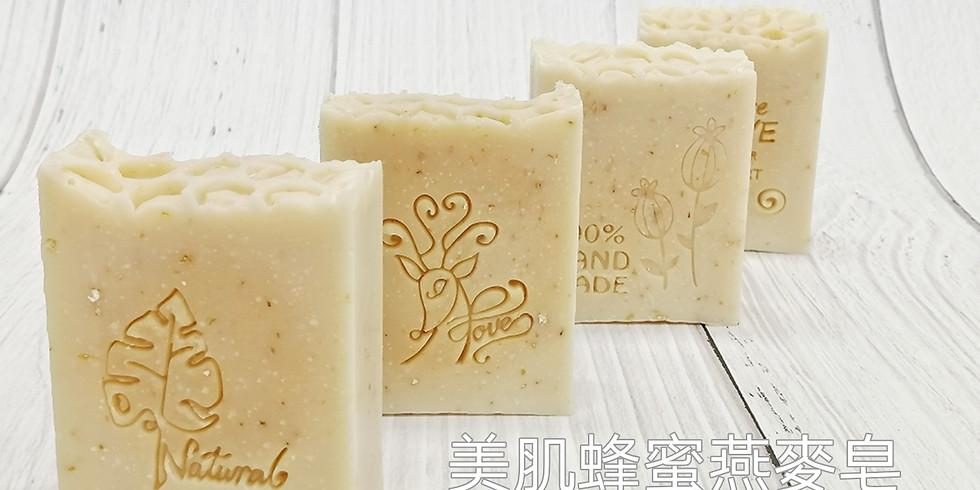 【2109-A7】製皂八陣圖一課程 - 美肌蜂蜜燕麥皂