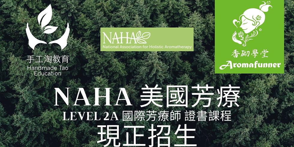 【2012N2A】NAHA美國芳療課程 Level 2A  by香砌學堂Aromafunner