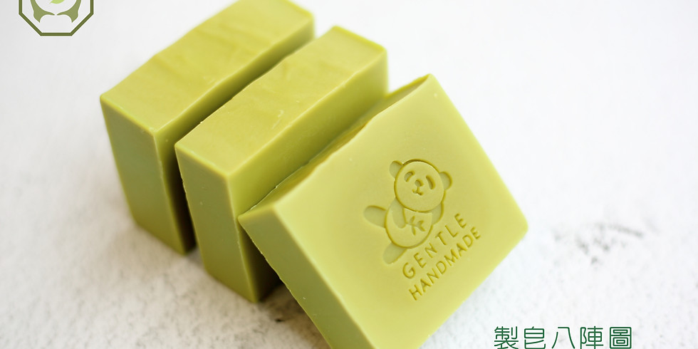 【19111-A6-WDE】製皂八陣圖一課程 - 抹茶拿鐵抗氧皂
