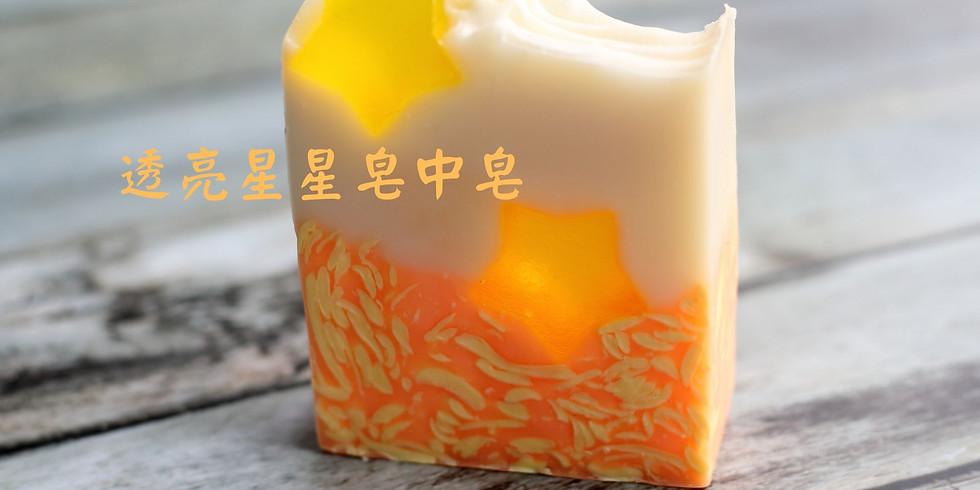 【19081-B5-WDD】製皂八陣圖二課程 - 透亮星星皂中皂