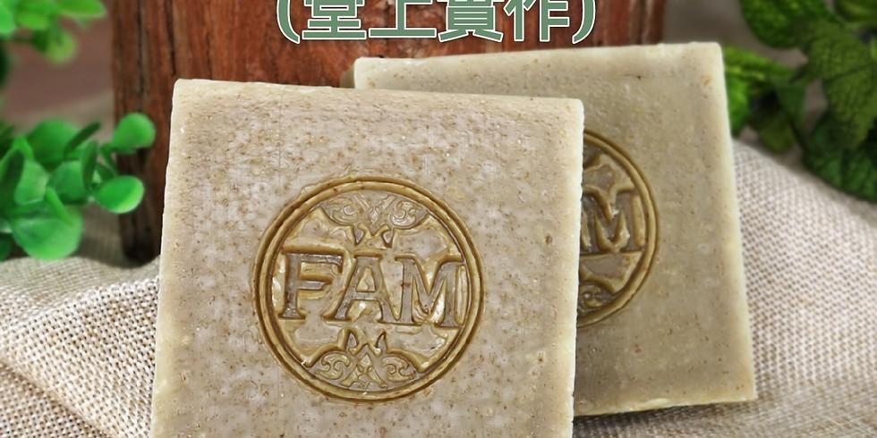 左手香消炎手工皂 by FAM