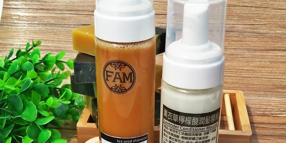 茶籽洗髮液體皂及潤髮摩絲工作坊 by FAM