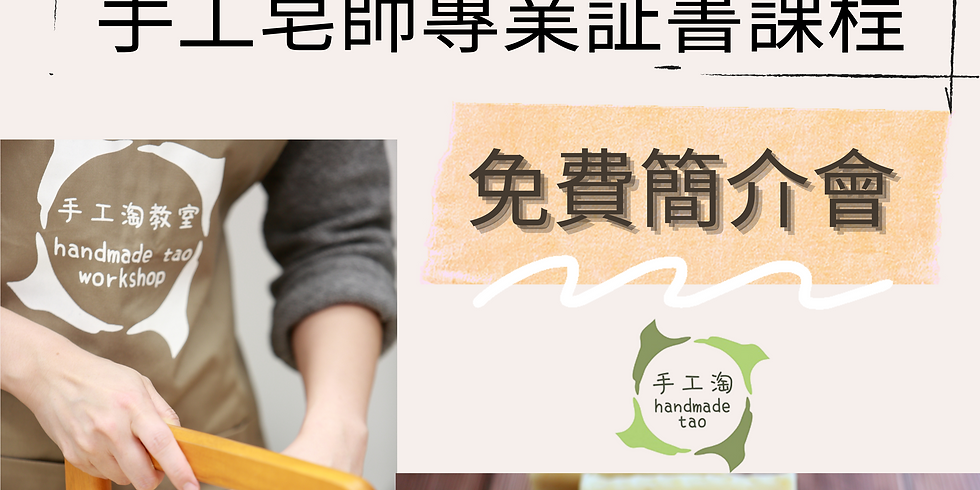 【簡介會】第三屆C班手工皂師專業證書課程