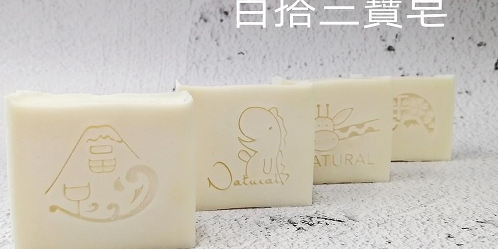 【2109-A1】製皂八陣圖一課程 - 百搭三寶皂