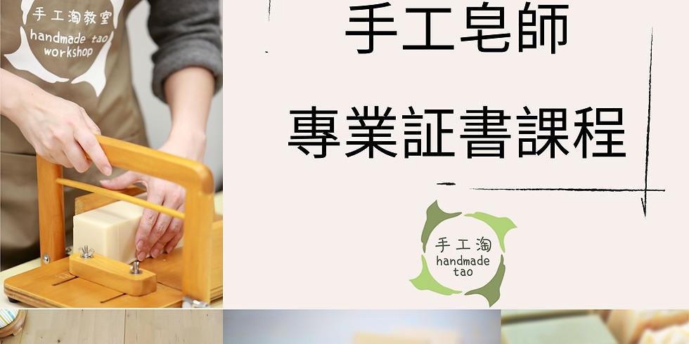 【第三屆】手工皂師專業證書課程 (C班)