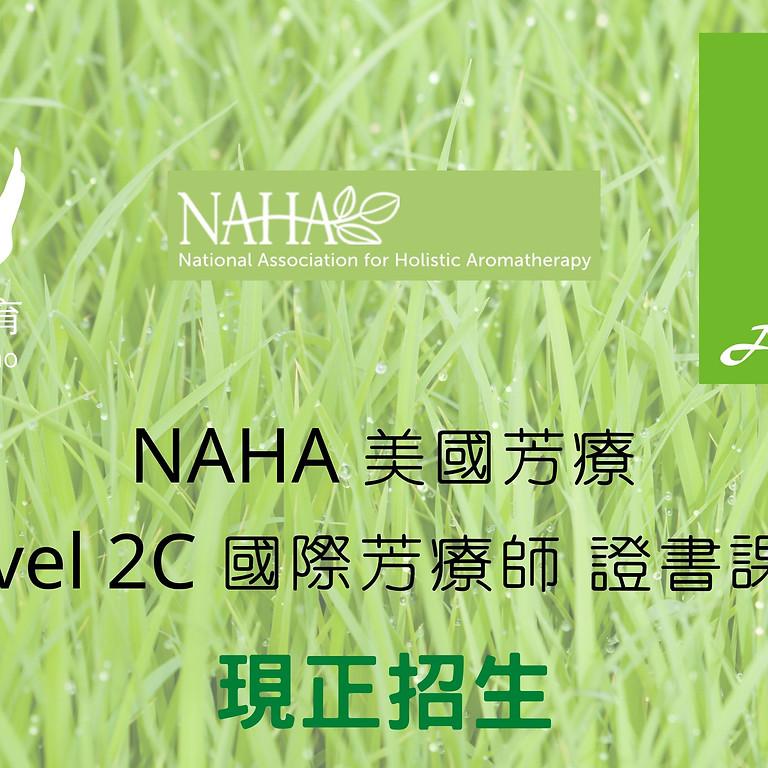 【2106N2C】NAHA美國芳療課程 Level 2C  by香砌學堂Aromafunner