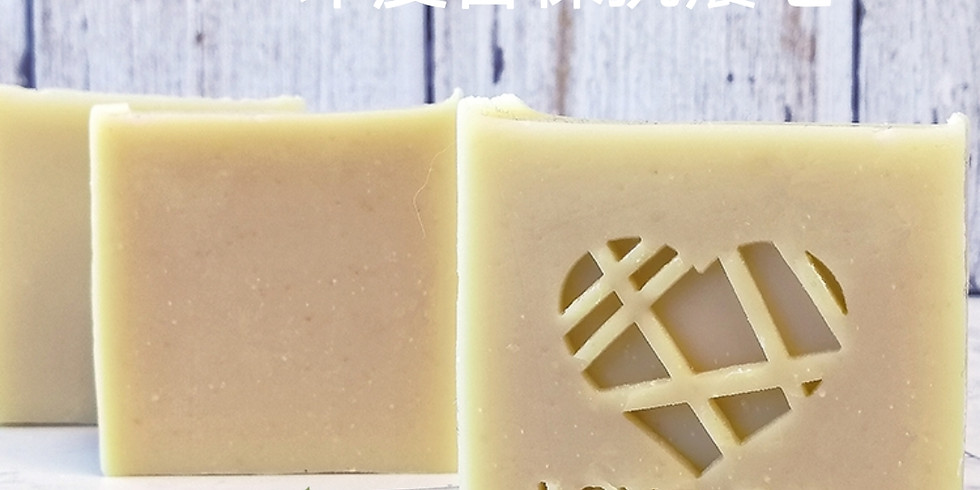 【2103-B1】製皂八陣圖二課程 - 印度苦楝抗癢皂