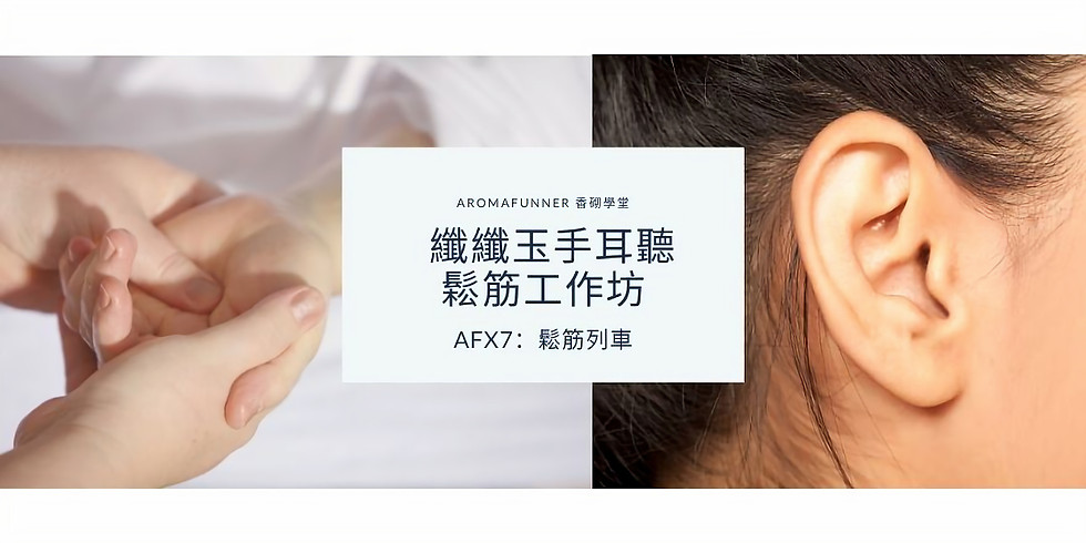 AFX7:鬆筋列車 - 纖纖玉手耳聽鬆筋工作坊 by Aromafunner 香砌學堂