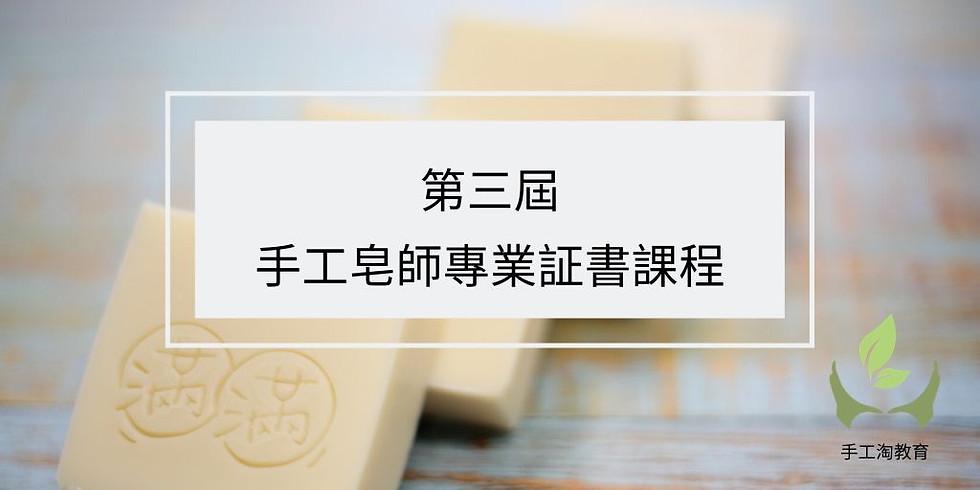 【簡介會】第三期手工皂師專業證書課程
