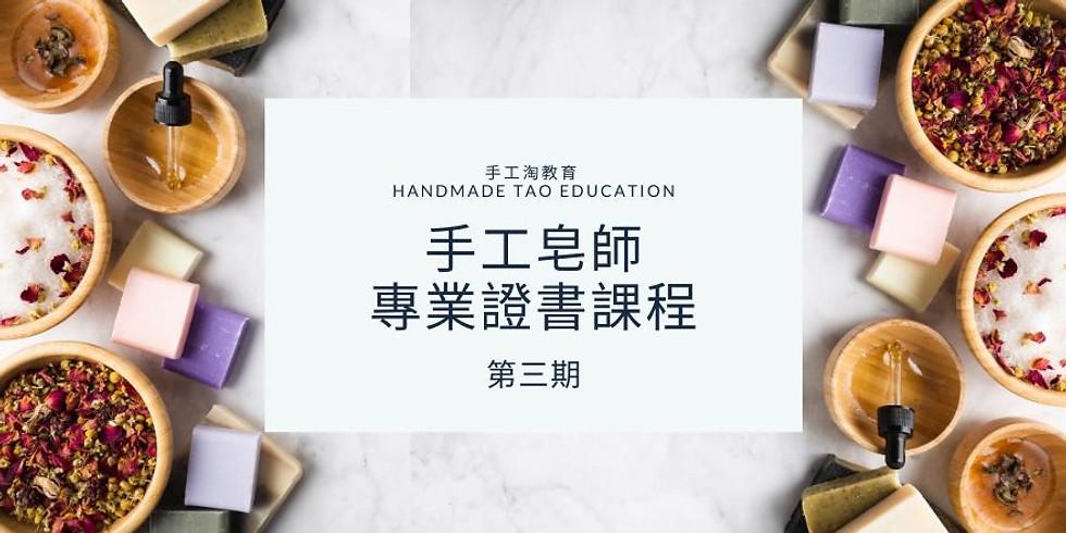 【第三期】手工皂師專業證書課程