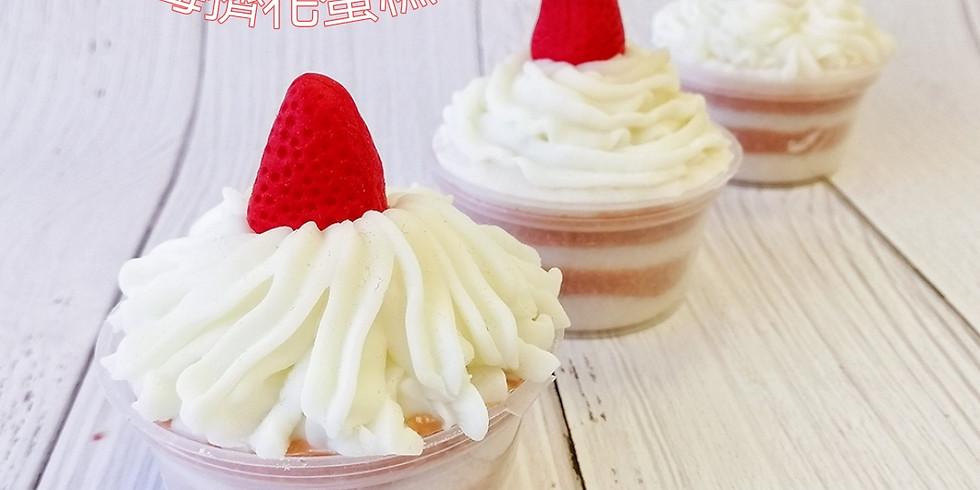 【2107-B7】製皂八陣圖二課程 - 草莓擠花蛋糕皂
