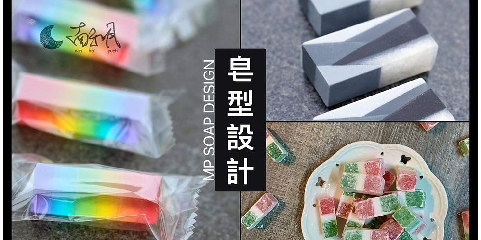 【ON2108mp】  MP皂型設計線上課 by 南和月老師