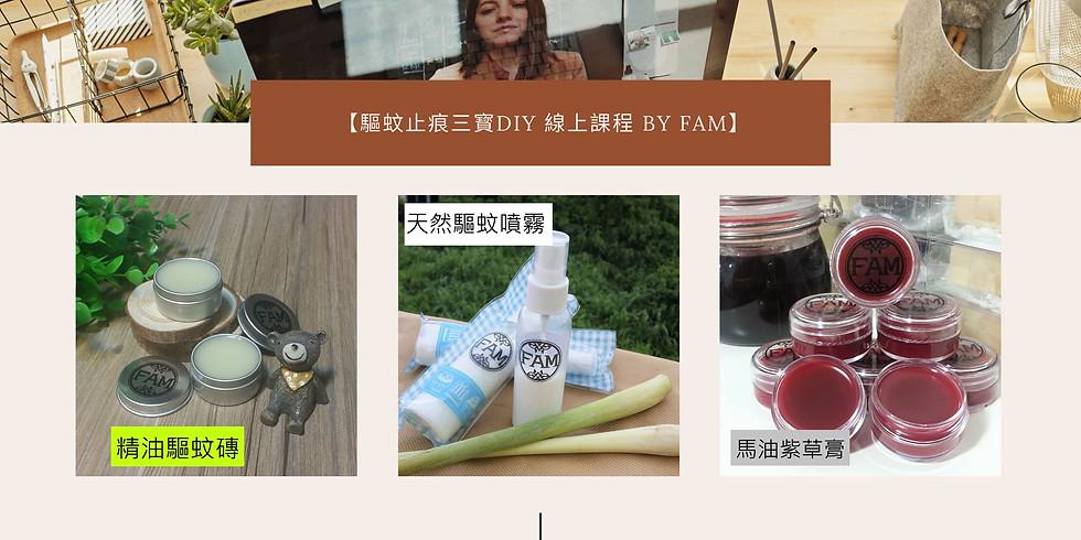 【200720】驅蚊止痕三寳DIY 線上課程 by FAM