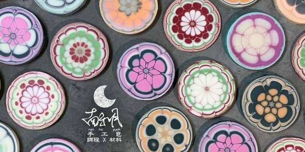 【200910】旋轉花片線上課 by 南和月老師