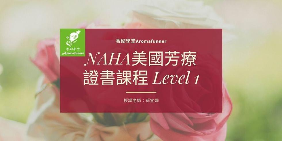 【2103】NAHA美國芳療課程 Level 1 by香砌學堂Aromafunner