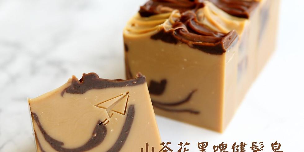 【19081-B4-WDE】製皂八陣圖二課程 - 山茶花黑啤健髮皂