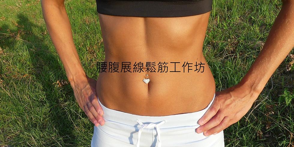 AFX4:鬆筋列車-腰腹展「線」工作坊 by Aromafunner 香砌學堂