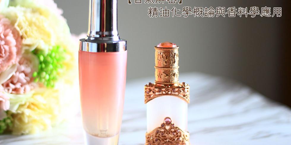 【E1】香氛解密-精油化學概論與香料學應用 by 綠葳花園葉曉菱老師