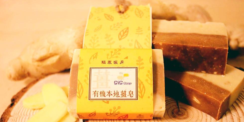 薑汁暖心手工皂工作坊 by SiS Soap
