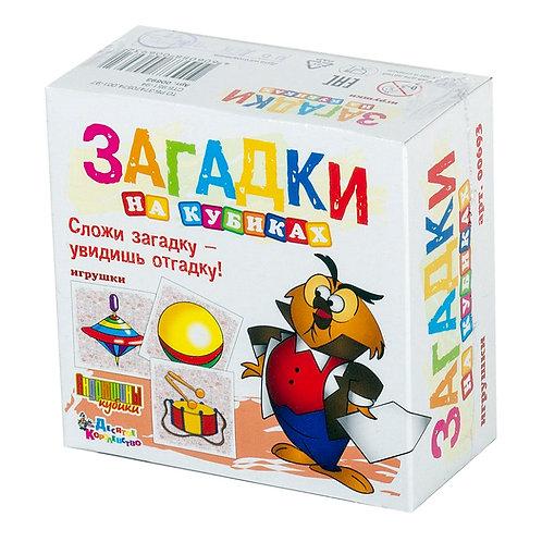 """Кубики Загадки """"Игрушки"""" (без обклейки) 4 шт, в/к 8,3*8,3*4,2 см"""
