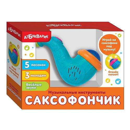 """Игрушка-музыкальный инструмент """"Саксофончик"""", цвет: голубой, 20,5*16*5 см."""