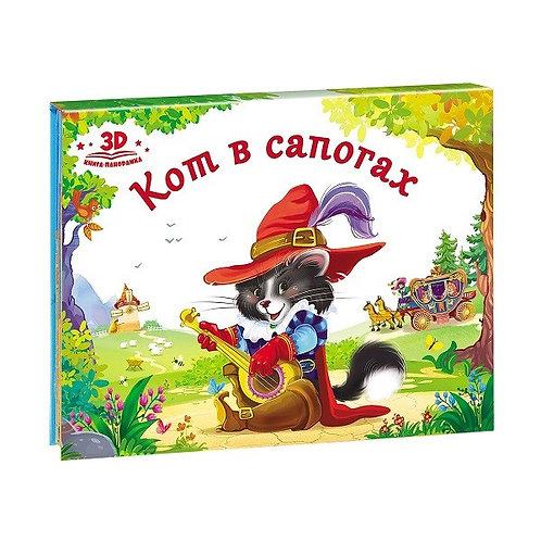Книжка-панорамка с объемными иллюстрациями. Сказка. Кот в сапогах. 21*1*16,7 см.