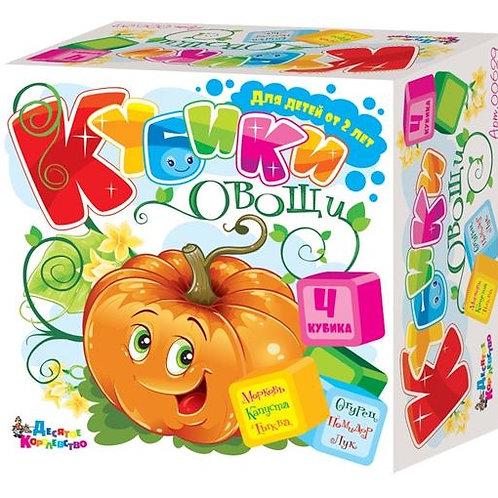 """Кубики """"Овощи"""" (без обклейки) 4 шт. в/к 8,3*8,3*4,2 см."""