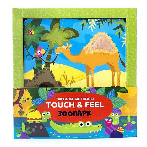 Тактильные пазлы Touch & feel. Зоопарк. 18,5*19,5*2 см.