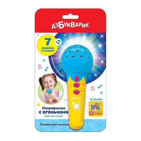 """Микрофончик с огоньками """"Песенки для малышей"""" цвет: голубой, блистер 12,5*19,5*5"""